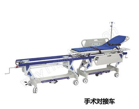 手术对接车B2
