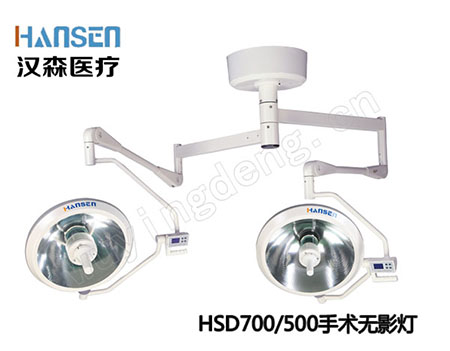 整体反射手术灯HSD700/500