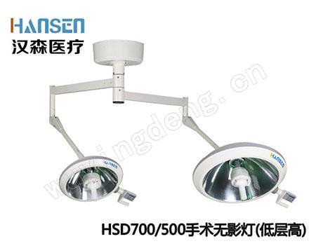 低层高手术无影灯HSD700/500