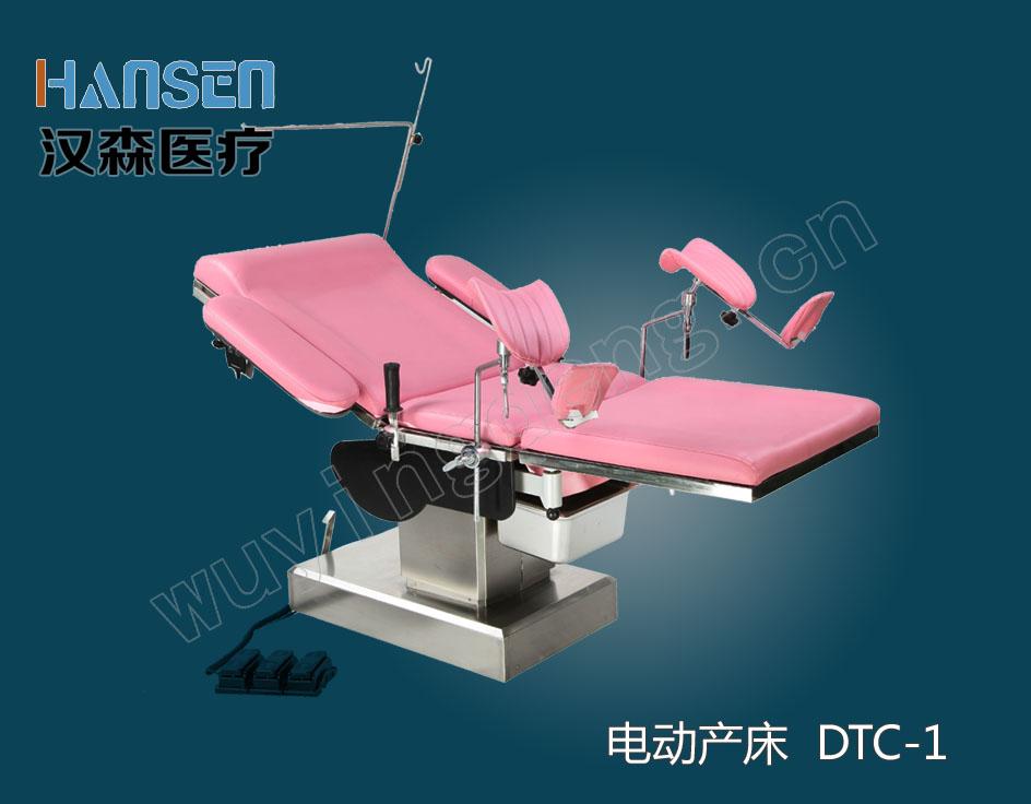 电动妇科手术床DTC-1