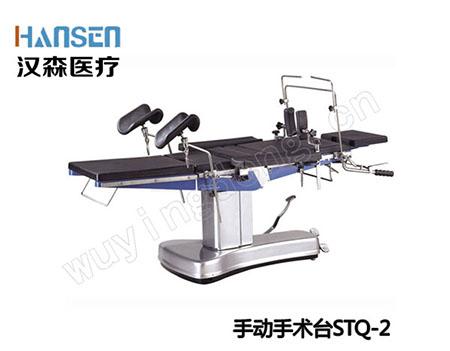 手动手术床STQ-2
