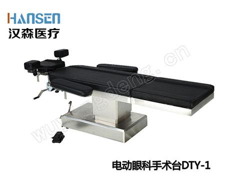 电动眼科手术床DTY-1