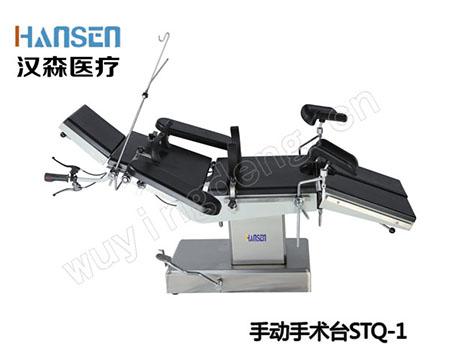 手动手术床STQ-1