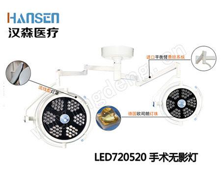 LED720/520手术无影灯