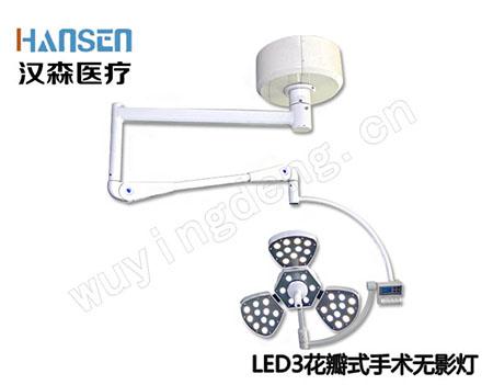 LED3LED手术无影灯(news)
