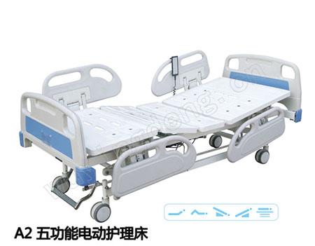 A2五功能电动护理床