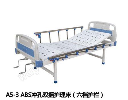 ABS床头冲孔双摇护理床