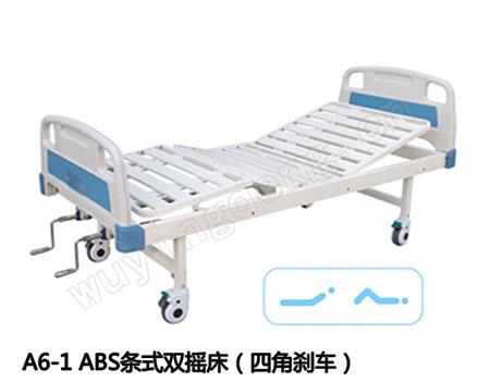 ABS床头条式双摇床A6-1