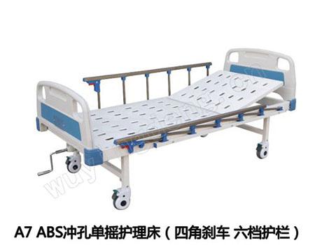 ABS床头冲孔单摇护理床A7