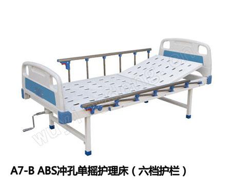ABS床头冲孔单摇护理床A7-B