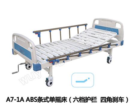 ABS床头冲孔单摇护理床A7-1A