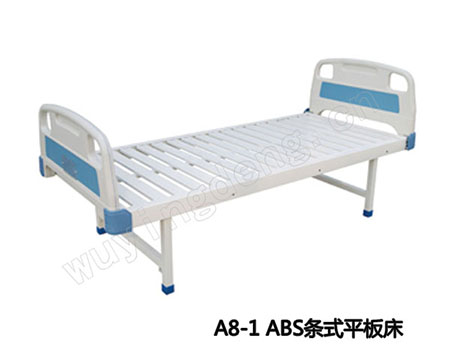 ABS床头条式平板床A8-1